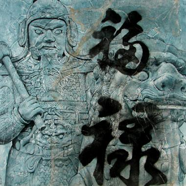 Titre: Chine 01, Artiste: BLONDEAU, Patrick